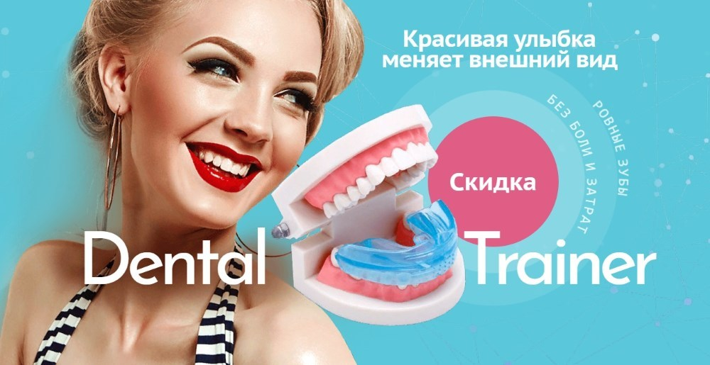 Dental Trainer капа для выравнивания зубов  купить, отзывы, цена 7caf7855d0b