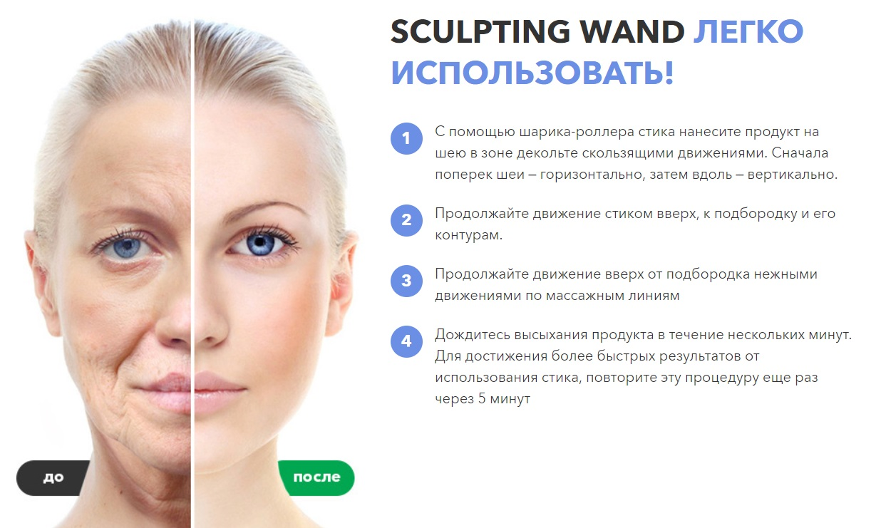 Инструкция по использованию Sculpting Wand