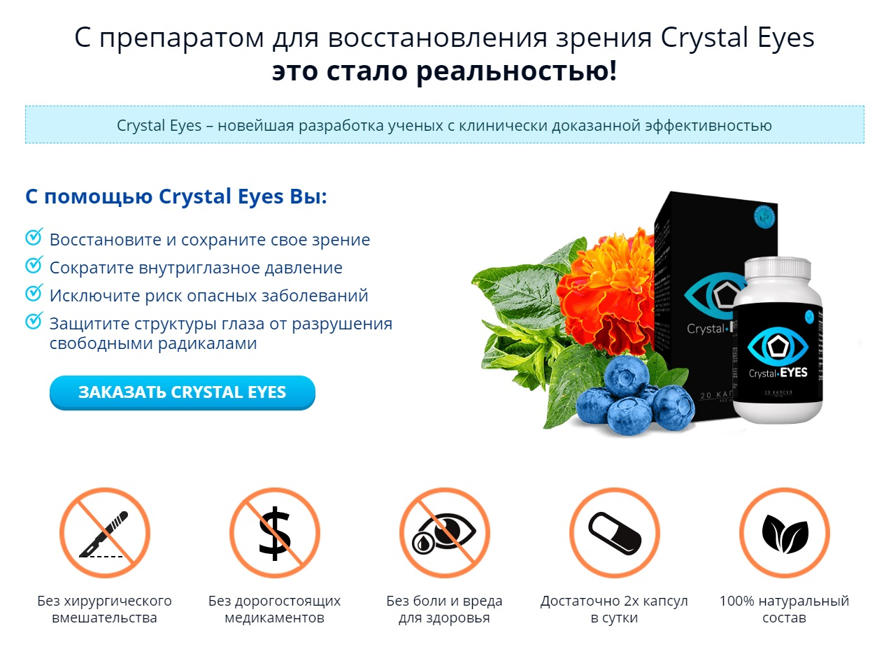 Главные преимущества Crystal Eyes