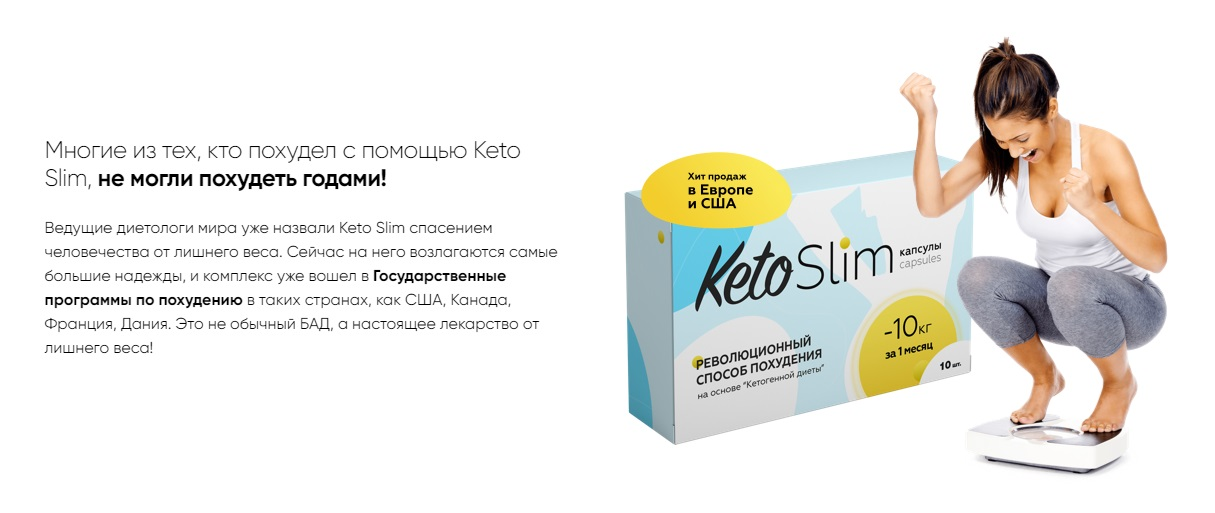 Keto Slim для похудения в Курске
