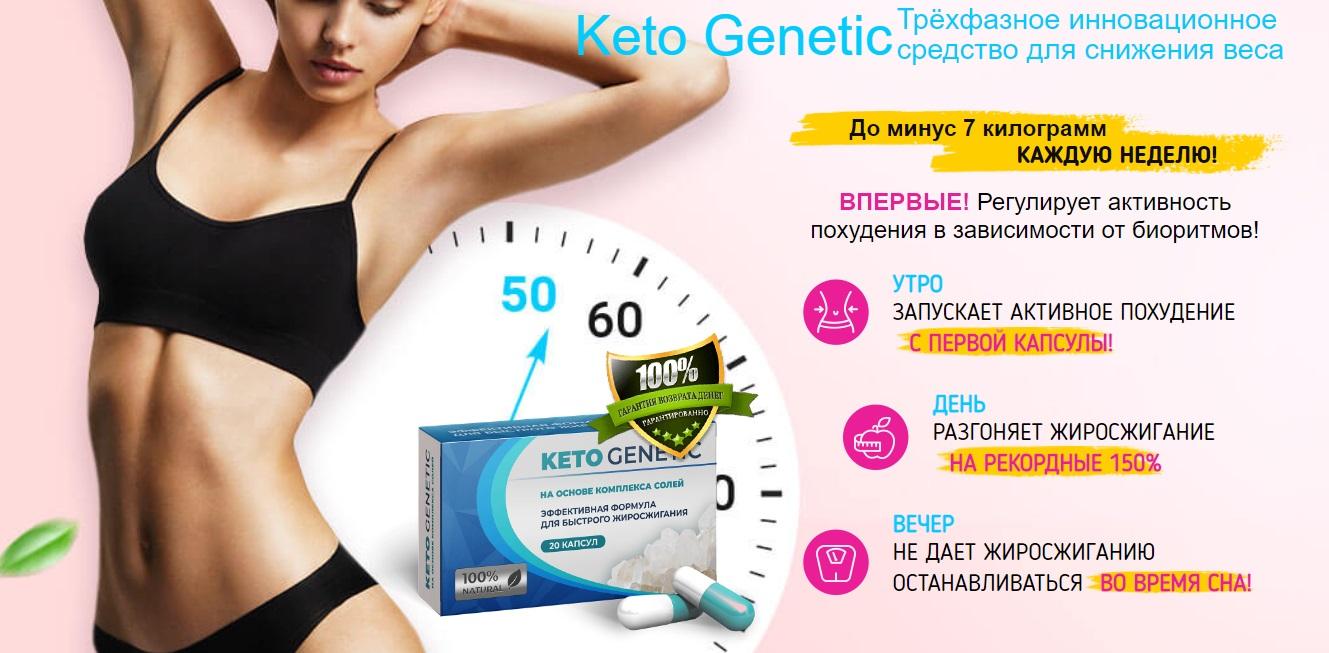 генетик для похудения отзывы