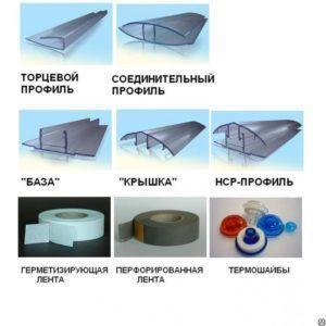 Фото - поликарбонатты орнатуға арналған шеттегі элементтер
