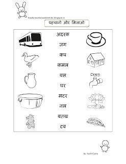 free fun printable hindi worksheet class अ क