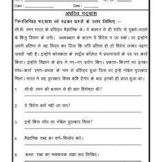 image result hindi comprehension passages questions answers hindi