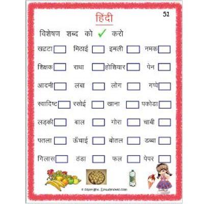hindi grammar visheshan worksheet tick correct word 3