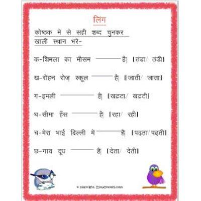 hindi ling worksheet fill blanks 2 grade 3