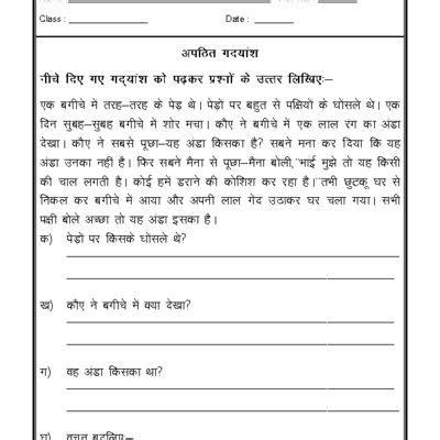 hindi worksheet unseen passage hindi 04 hindi worksheets