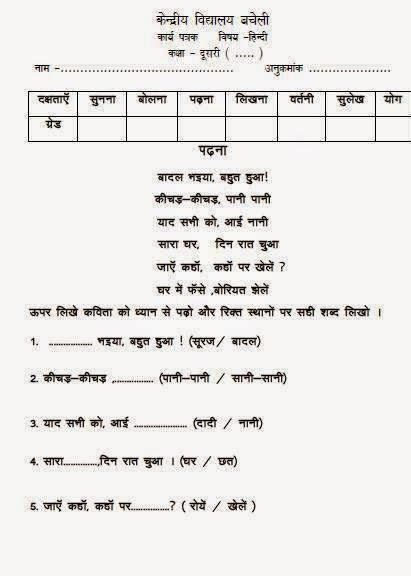 image result hindi worksheets class 2 worksheet class