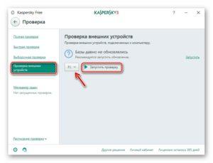 Kontrola virů v systému Android prostřednictvím počítače