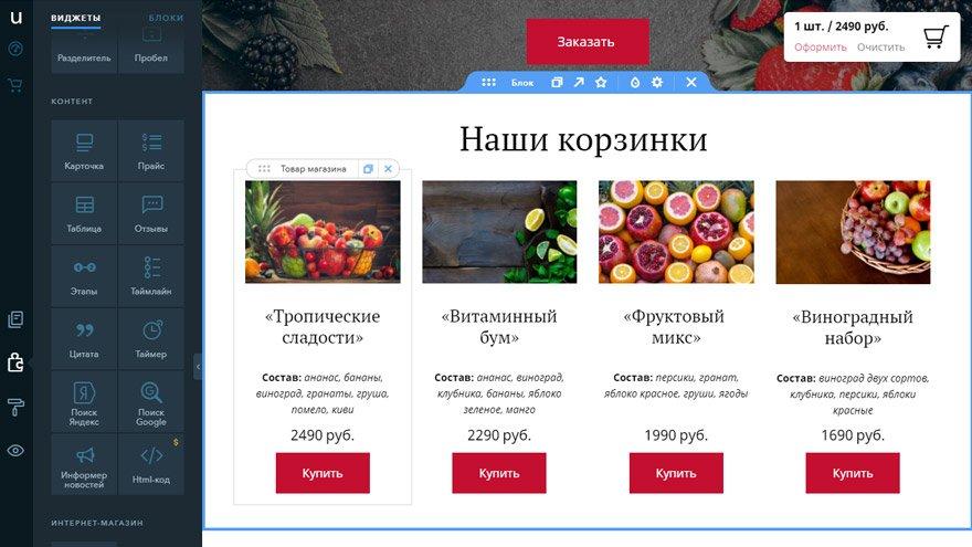 Online Store i Designer Ukit.com