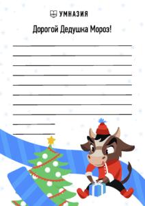 Dopis Šablona Santa Claus - prázdný 1