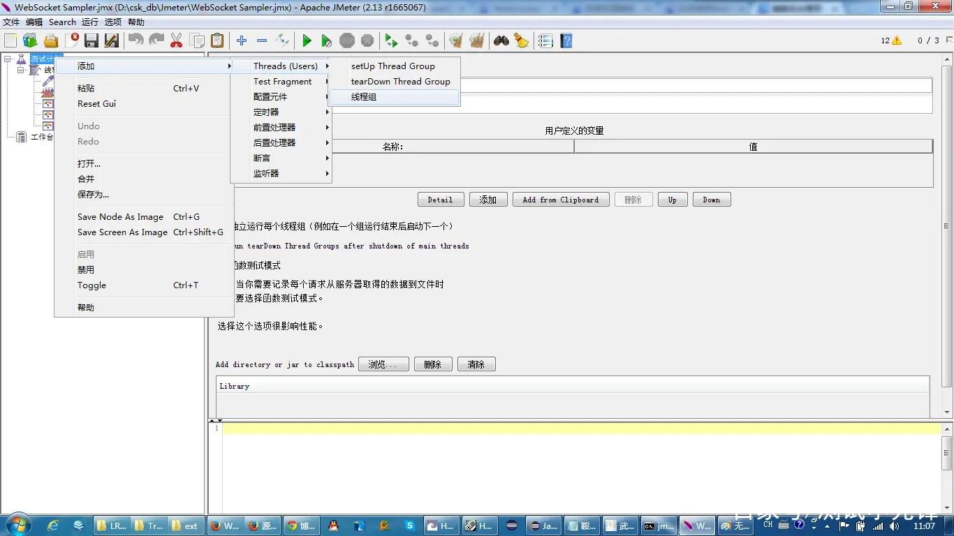 如何使用Jmeter实现WebSocket协议的接口测试| 芳网