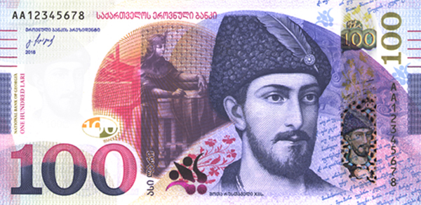 Georgian Money Collection Lira
