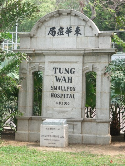 File:Tung Wah Smallpox Hospital 3.jpg - 维基百科,自由的百科全书