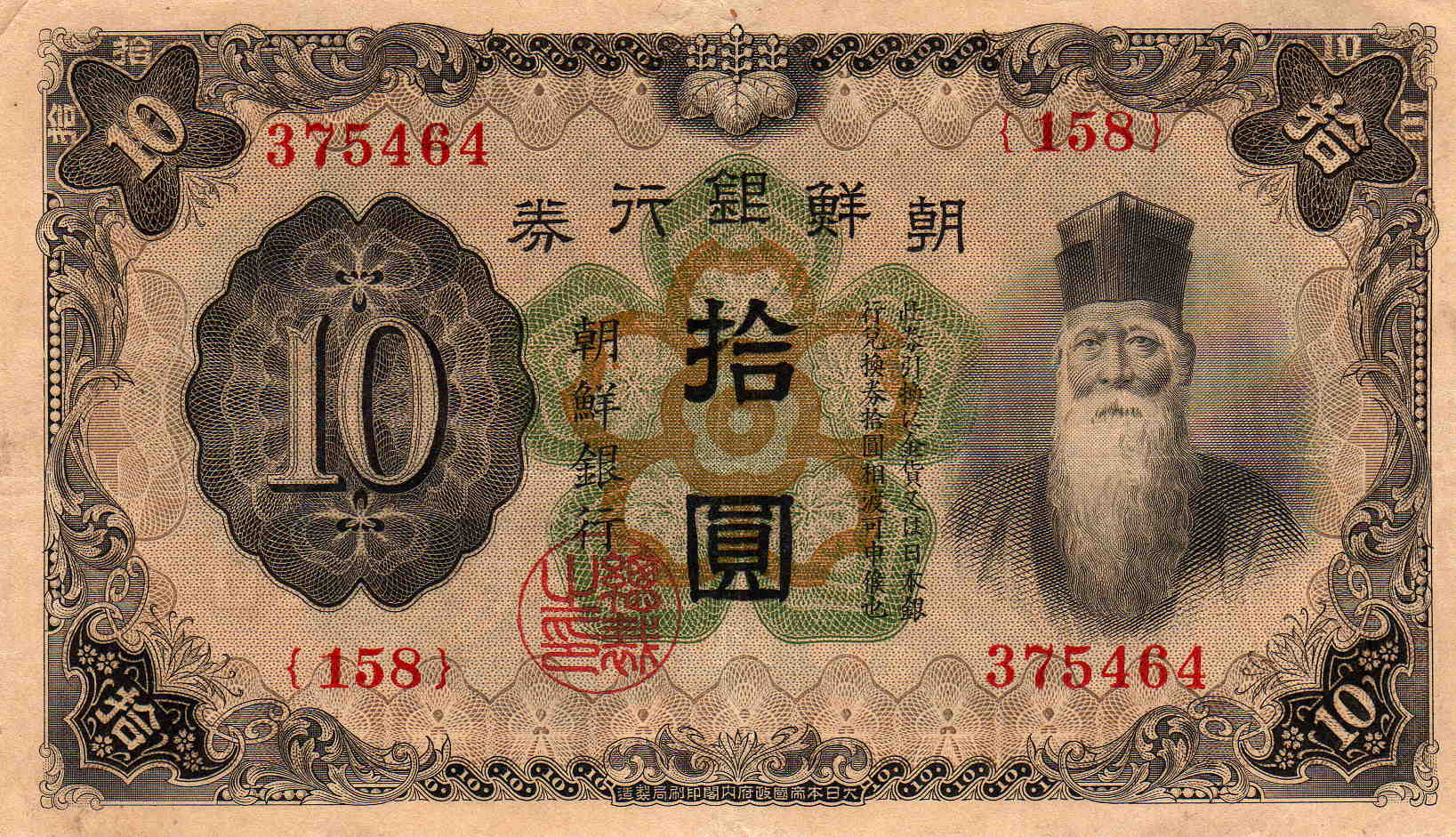 1950 10 Values Old Currency Bill