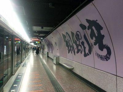 Causeway Bay station - Wikipedia