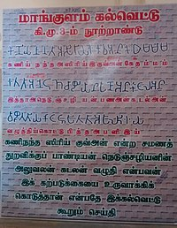 Tamil language   Revolvy Explanation for Mangulam Tamil Brahmi inscription in Mangulam  Madurai  district  Tamil Nadu dated to Tamil Sangam period c  400 BC to c  200 AD
