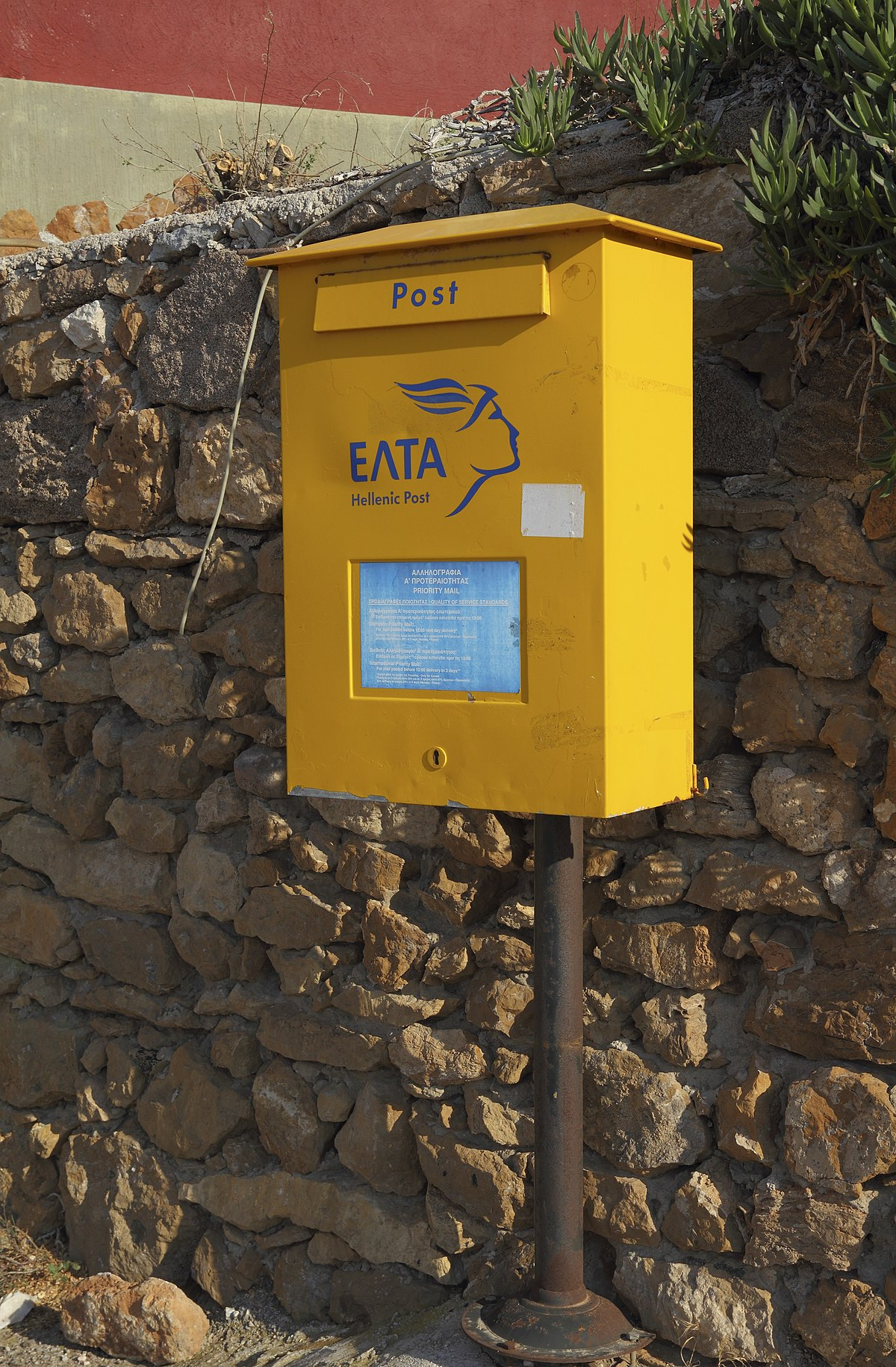 Poste Grecque Wikip 233 Dia