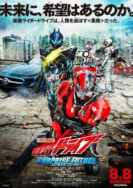 Kamen Rider Drive Surprise Future Wikipedia