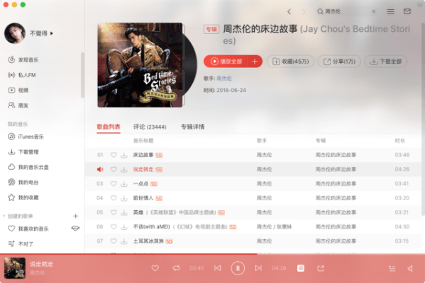 UnblockNeteaseMusic – 开源解锁网易云音乐客户端变灰歌曲,支持全平台