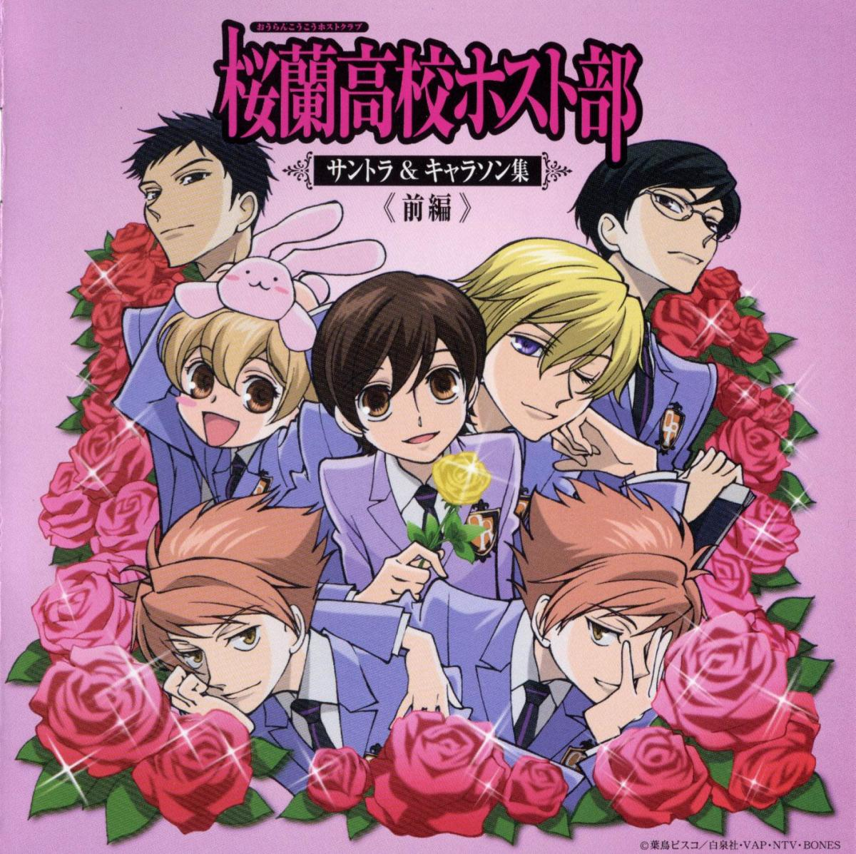 Ouran High School Host Club Anime Opening & Ending Theme ...