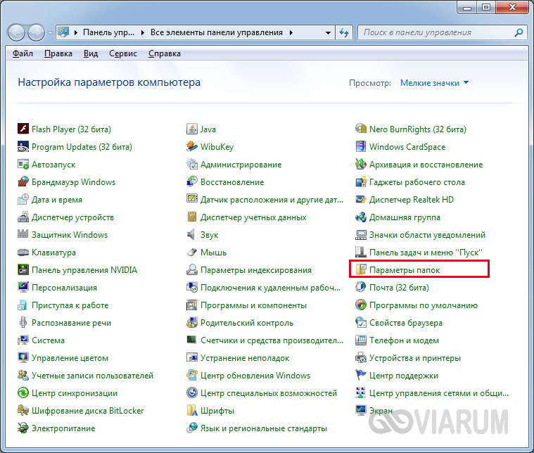 Mappparametrar i Windows 7 Kontrollpanelen