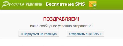 otpravka-sms-cherez-internet-12