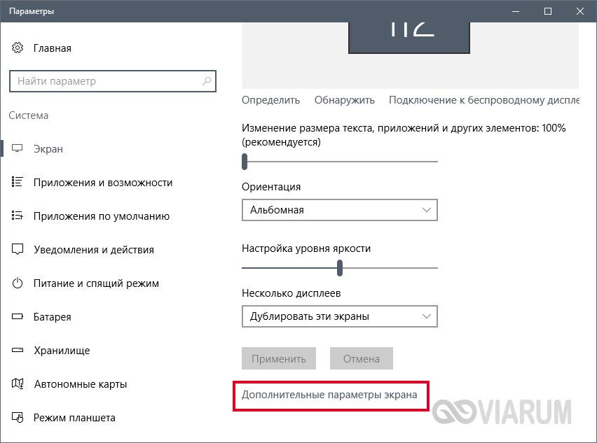 تنظیمات صفحه نمایش در ویندوز 10
