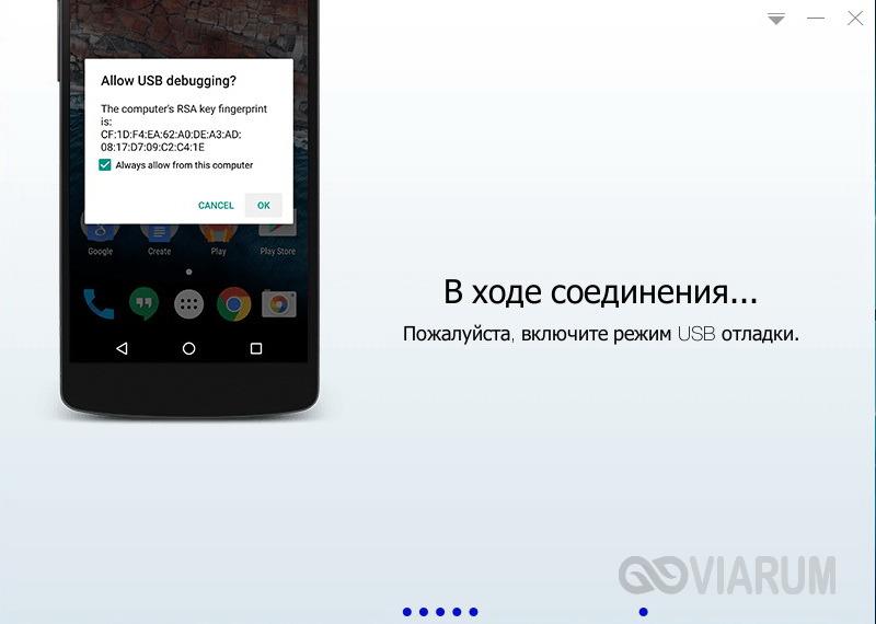 Aplicația Rădăcină Kingo Android este rugată să permită depanarea USB