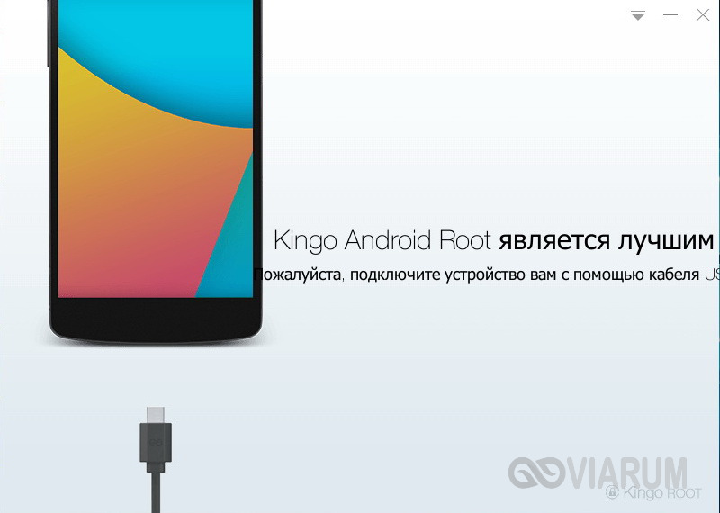 Kingo Android Root Interface