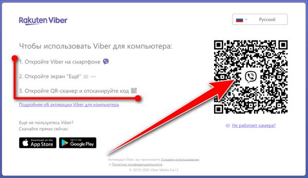 QR Código Viber.