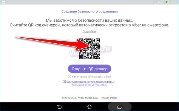 QR no tablet.
