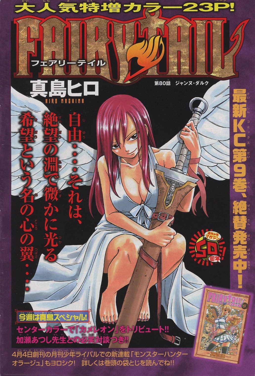 Chapter 80 | Fairy Tail Wiki | FANDOM powered by Wikia