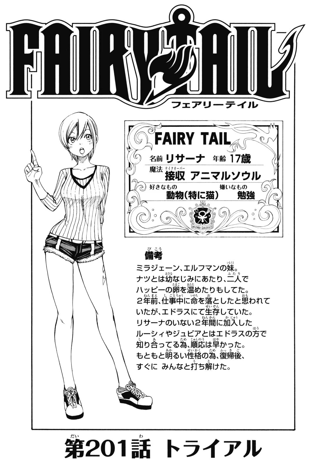Chapter 201 | Fairy Tail Wiki | FANDOM powered by Wikia