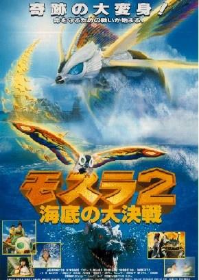 Rebirth of Mothra II | Gojipedia | FANDOM powered by Wikia