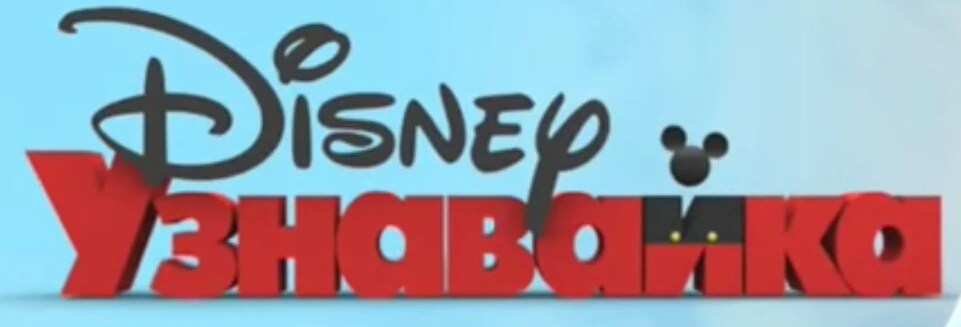 Junior Russia Logo Disney