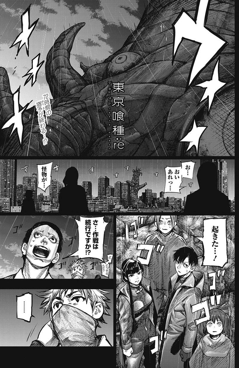 Tokyo Ghoul Naki Yamori X