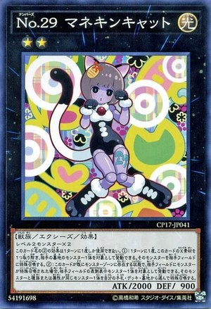 Number 29: Mannequin Cat | Yu-Gi-Oh! | FANDOM powered by Wikia