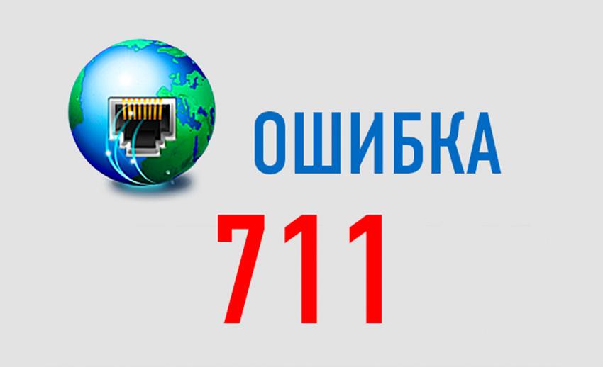 Ошибка 711