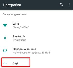 В меню смартфона выбрать раздел «Настройки» и перейти к пункту «Еще»