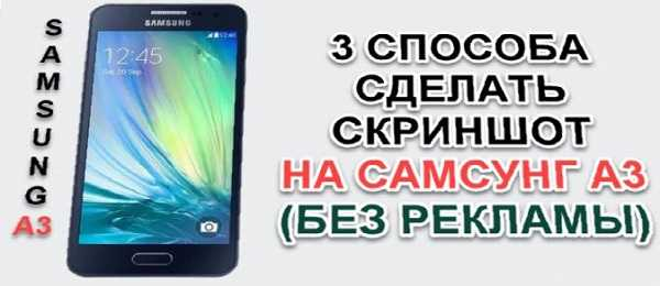 Faça screenshot Screensing Samsung Galaxy A3