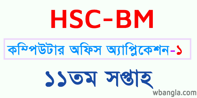 HSC বিএম কম্পিউটার অফিস অ্যাপ্লিকেশন ১ ১১তম সপ্তাহ এসাইনমেন্ট
