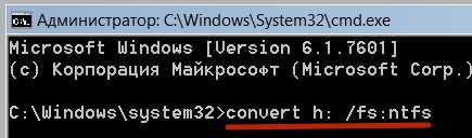 Opdracht om het bestandssysteem Flash Drive te wijzigen