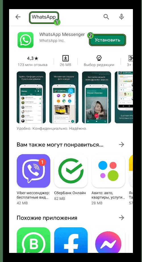 Installa WhatsApp tramite Play Market Store