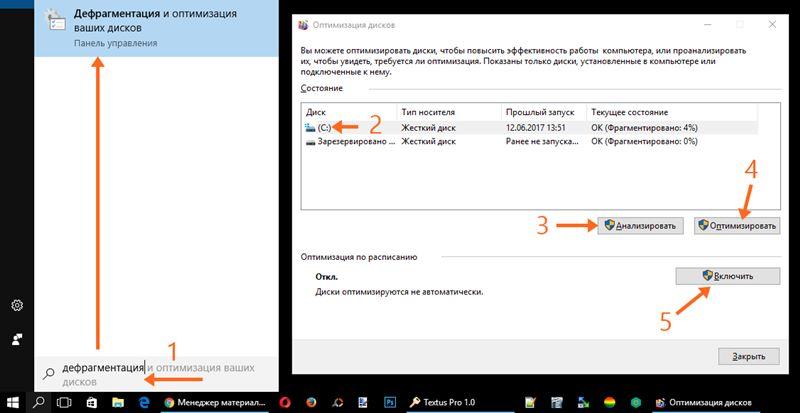Дефрагментация - встроенное средство оптимизации Windows 10