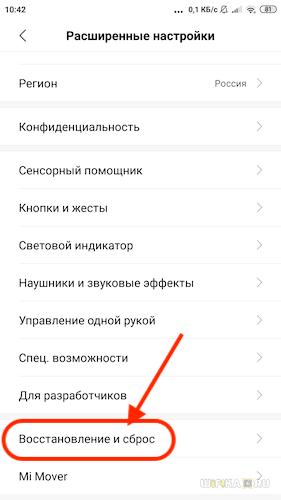 Android параметрлерін қалпына келтіру