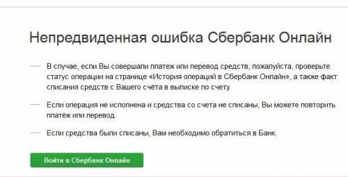 Sberbank امروز کار نمی کند