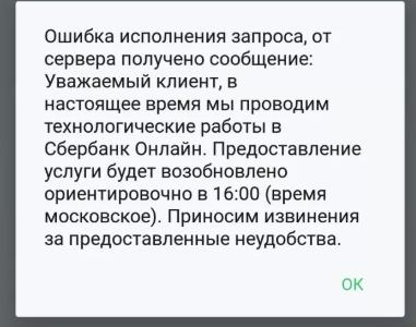 Sberbank در برنامه شکست خورد