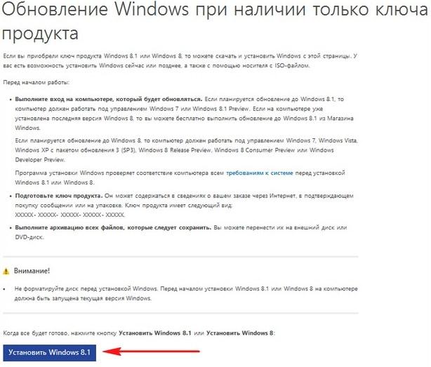 Para ir para a versão atualizada do sistema operacional, não é necessário ter uma chave de ativação. Para instalar o Windows 10, você pode usar o utilitário gratuito com algumas limitações. Os usuários que preferem o sistema funcionam de forma estável, melhor aproveitar a opção de compra chave.