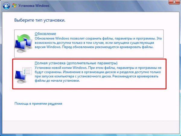 «Windows 7 орнату» терезесінде «Толық орнату» нүктесі